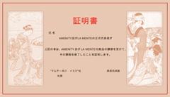 japan_sertificate.jpg